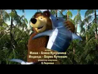 ...маша и медведь...все серии...